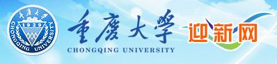 重庆大学迎新网